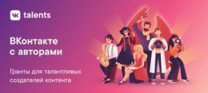 Конкурс ВКонтакте с авторами, окончание приема заявок